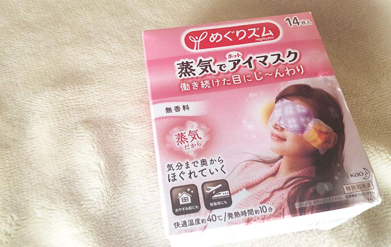 めぐりズム|蒸気でホットアイマスク 無香料