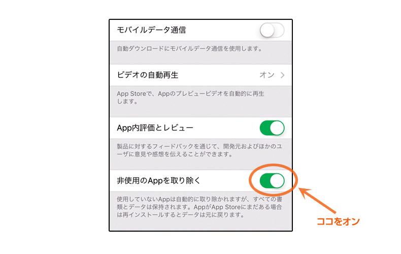 使っていないアプリは断捨離