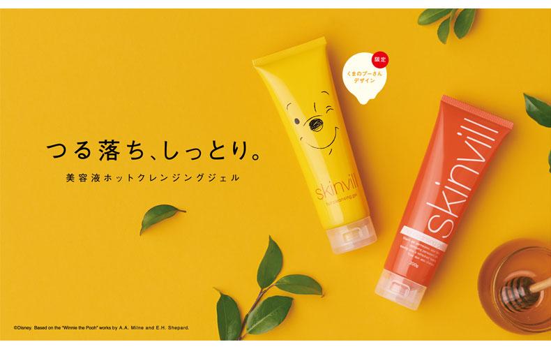 【2】スキンビル ホットクレンジングジェル