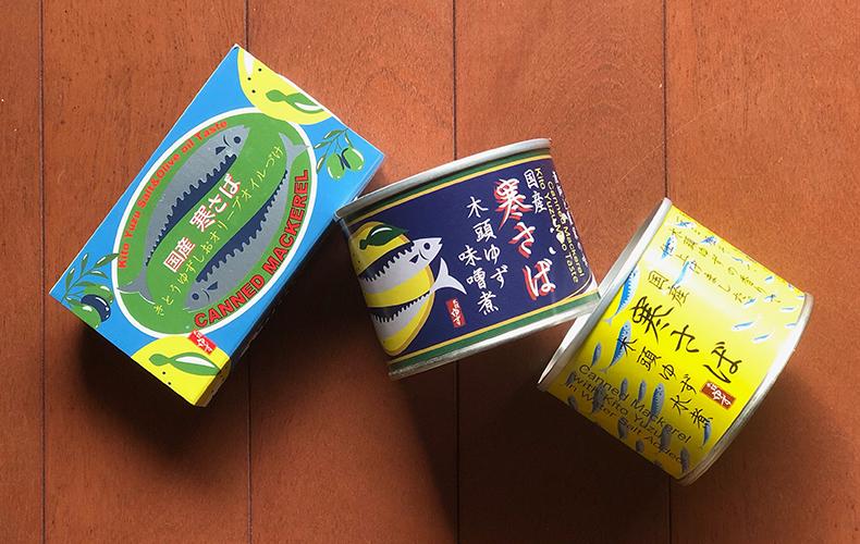 美味しくてオシャレなサバ缶大集合!