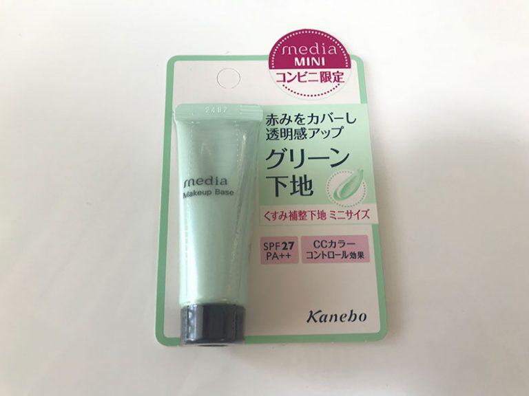 ■media メイクアップベースS(グリーン)ミニ