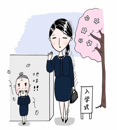 NGコーデ[真面目すぎるセレモニースーツ]