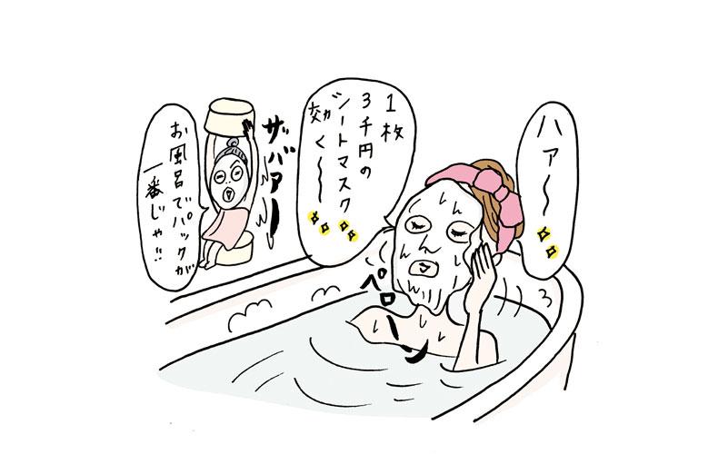 ◆お風呂でシートパックって効果あるの?