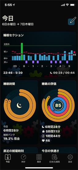 Apple Watch&iPhone睡眠アプリ
