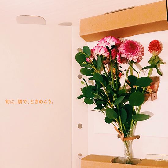 LIFULL FLOWER 花 サブスク 通販