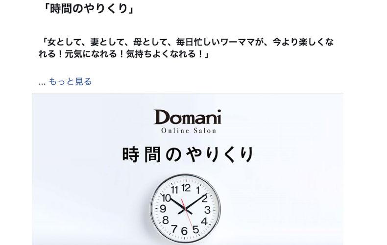 Domaniオンラインサロン