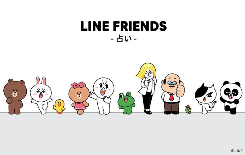 LINE FRIENDS,イヴルルド遙華,占い