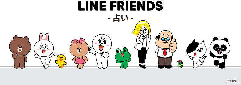 LINE FRIENDS -占い-