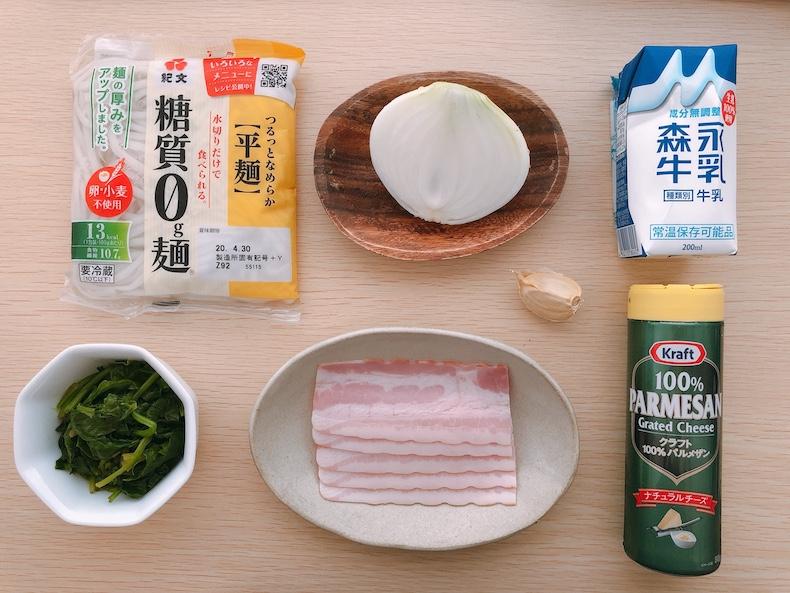 糖質ゼロ麺×ほうれん草のカルボナーラレシピ