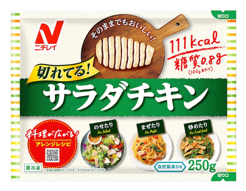 ニチレイの冷凍食品「切れてる!サラダチキン」