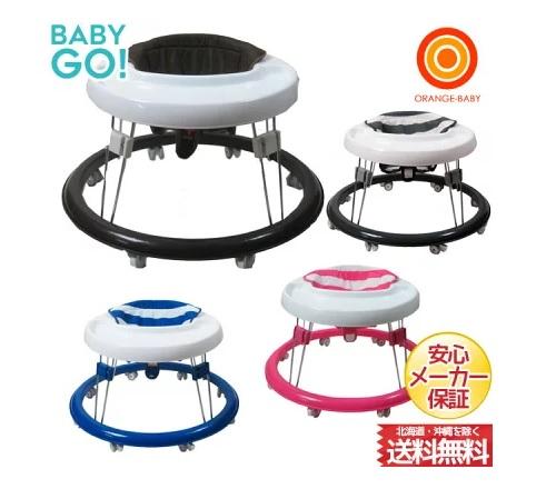 赤ちゃん歩行器いつからいつまで始めるタイミング卒業タイミングおすすめ商品ベビーウォーカーシンプルテーブル付きタイプ遊べるおもちゃ付きORANGE-BABYベビーウォーカー スタンダード