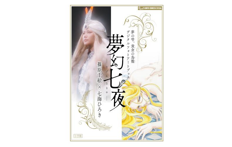 七海ひろき デジタルフォトアートブック