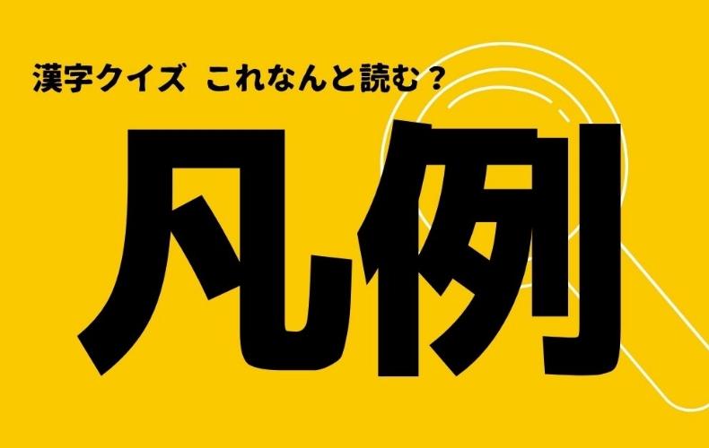 漢字 読め ない と 恥ずかしい 読めないと恥ずかしい漢字 |