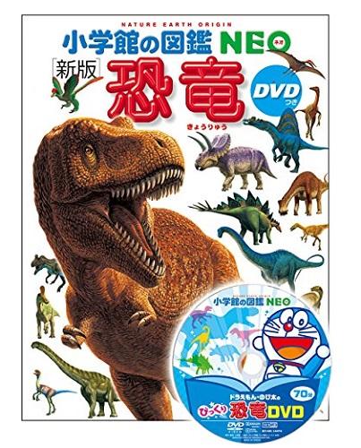 3歳 男の子 プレゼント3歳男の子ボーイプレゼント誕生日贈り物おもちゃおもちゃ以外選び方ポイントおしゃれな木のおもちゃ大人気キャラクター知育玩具ファッションアイテムおすすめ小学館の図鑑 NEO 恐竜