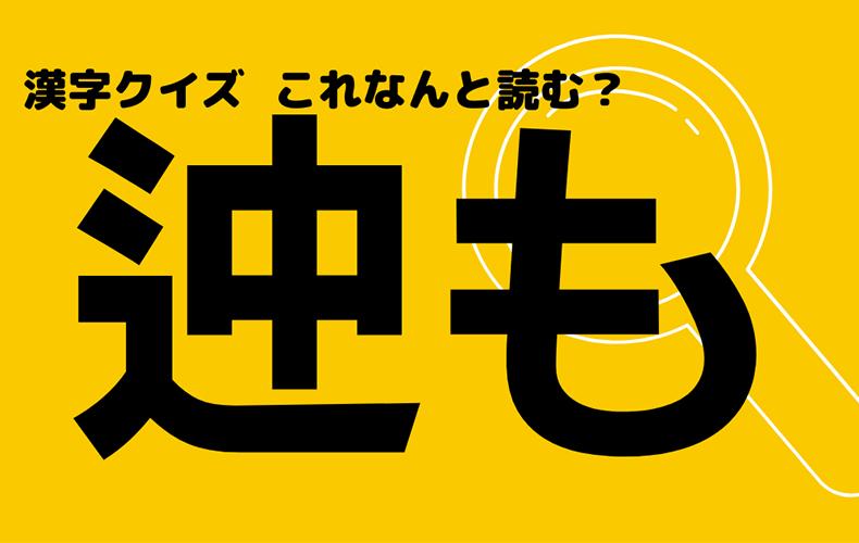 迚も】この漢字なんと読む?よく耳にするあの言葉! | Domani