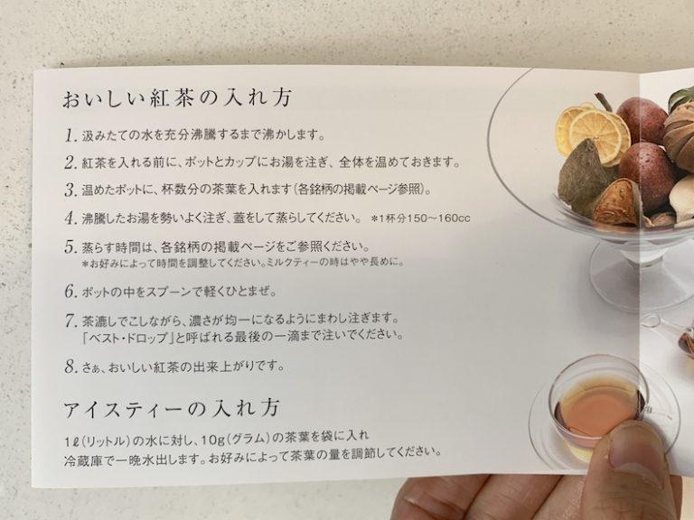 ルイボスティーがベースのノンカフェインの紅茶