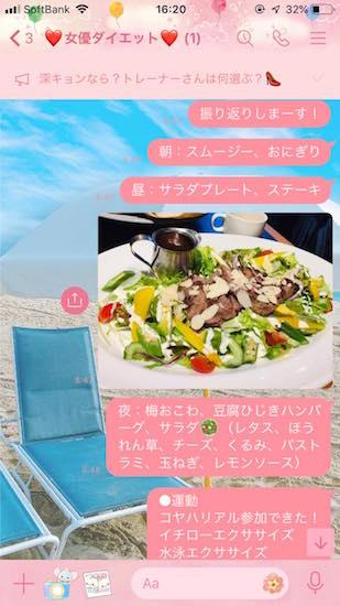 ダイエットアプリやLINEを活用することも可能