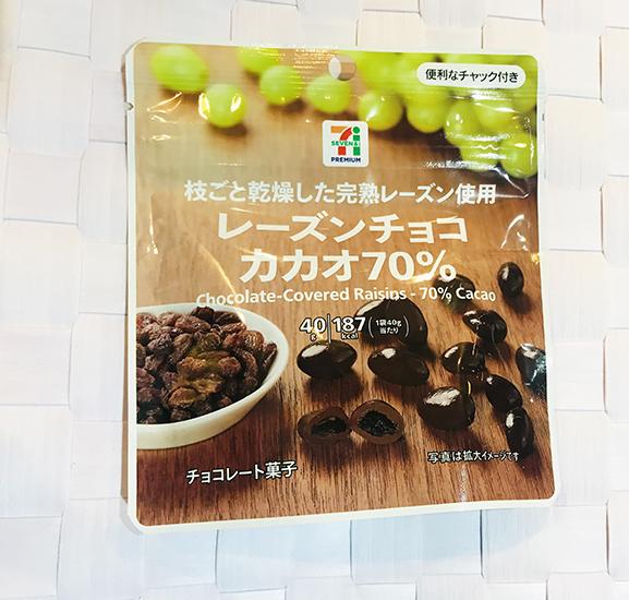 枝ごと乾燥した完熟レーズン使用 レーズンチョコ カカオ70%
