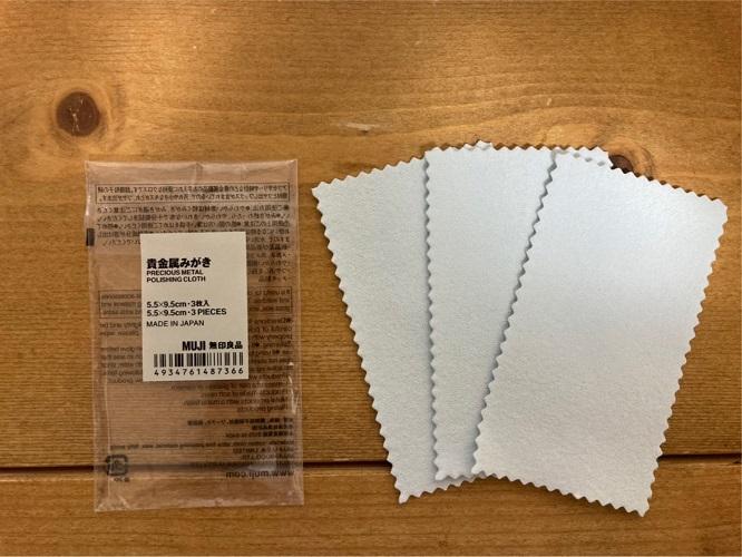 無印良品MUJI貴金属クリーナーアクセサリーお手入れ方法アイテム手軽リーズナブル簡単輝き