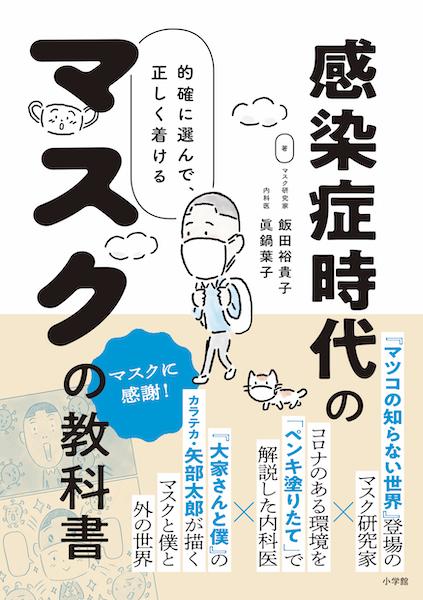 感染症時代のマスクの教科書