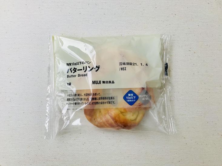 「無印良品」の糖質10g以下のパン