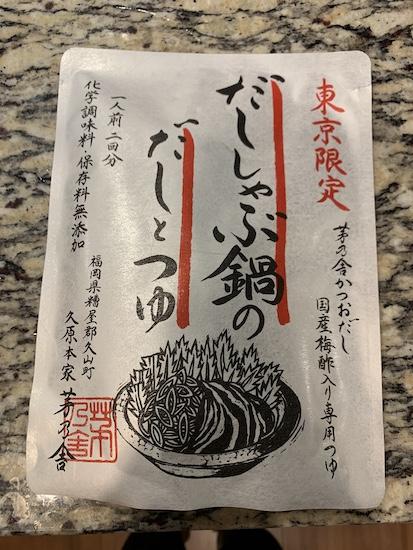 茅乃舎 東京限定 だししゃぶ鍋のだしとつゆ