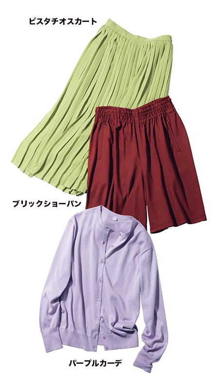 ユニクロ きれい色スタイル