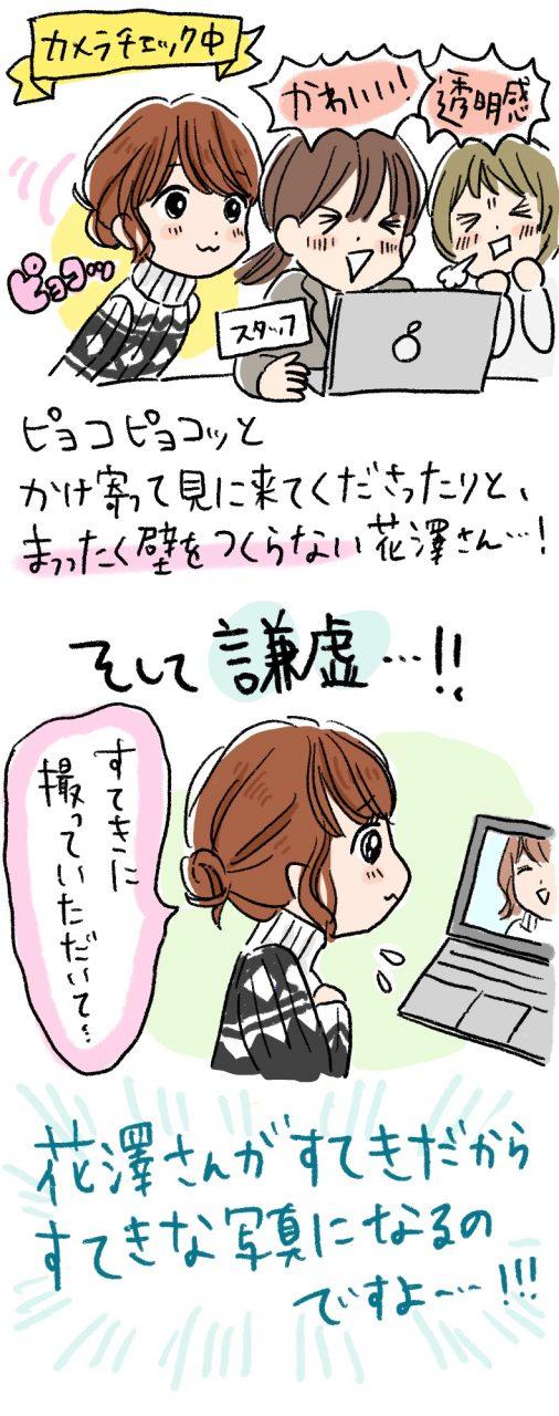 ポケットモンスター,花澤香奈