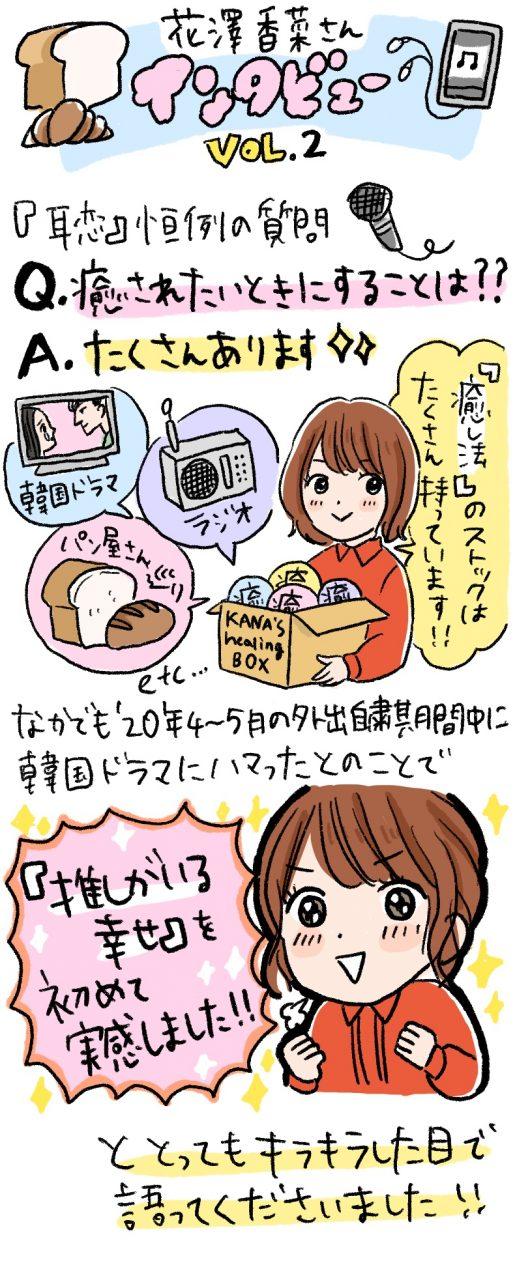 花澤香奈,ポケットモンスター,ポケモン