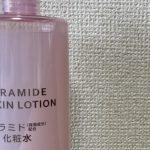 マツモトキヨシマツキヨオリジナル化粧水ケアアイテムスキンケアローションドラッグストア薬局セラミド配合保湿成分配合購入レポ口コミスキンローションMKCおすすめ
