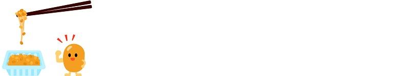 今日は何の日Domaniドマーニクイズ問題1月10日1/10糸引き納豆の日納豆全国納豆工業協同組合制定記念日納豆レシピアレンジ健康ダイエット