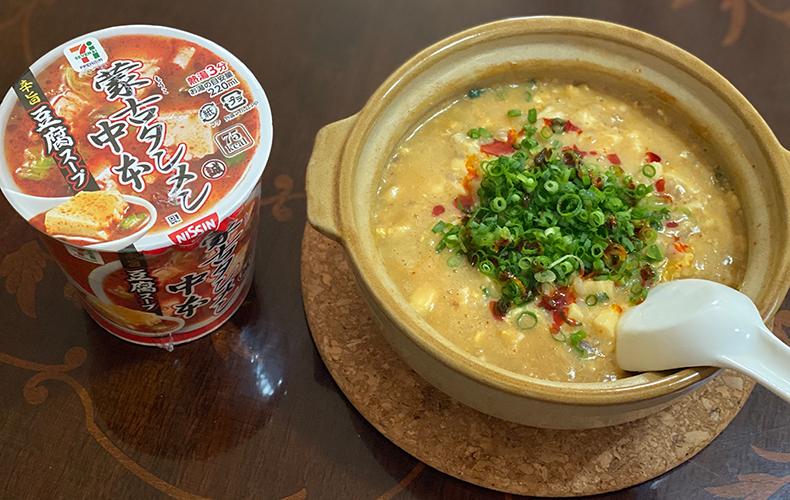 蒙古タンメン中本 豆腐スープ アレンジ