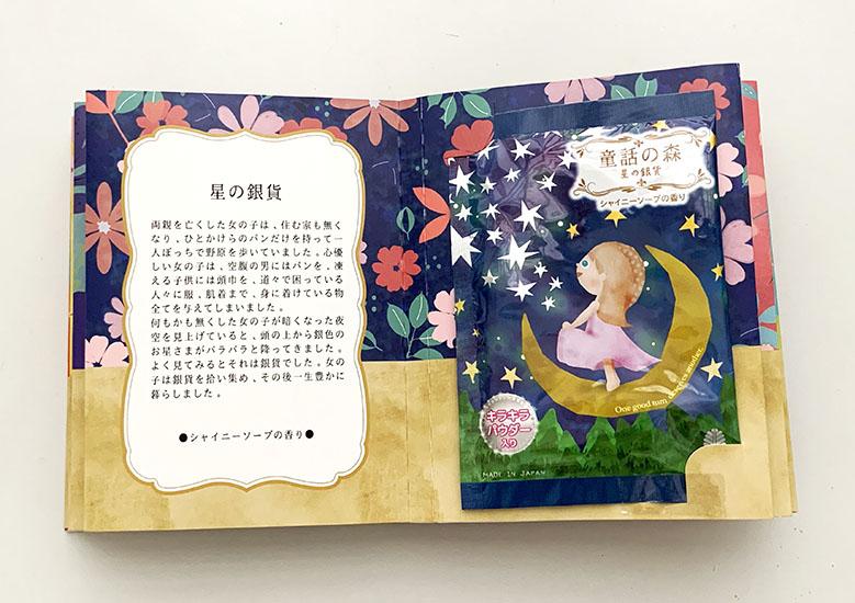 童話の森ギフト BOOK