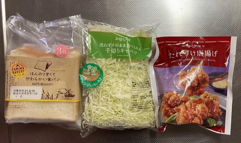 ファミリーマートたれづけ唐揚げお母さん食堂冷凍食品食パン千切りキャベツ唐揚げサンドイッチ簡単おいしいサンドイッチレシピ