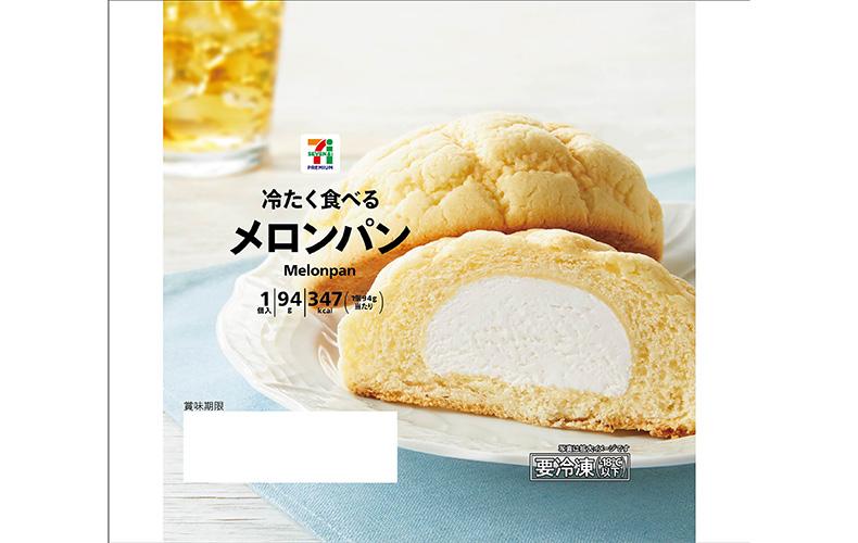 セブン 冷たく食べるメロンパン