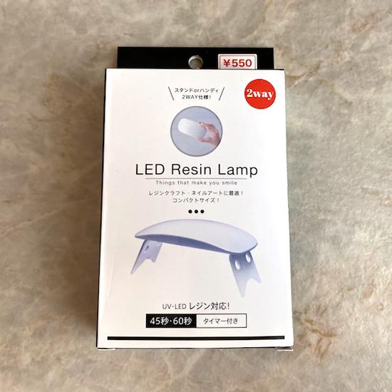 キャンドゥ UV-LEDランプ  100均