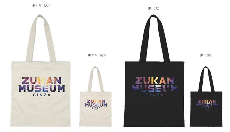 ZUKAN MUSEUM GINZA ずかんミュージアム銀座 グッズ