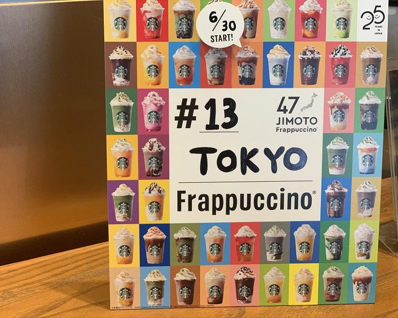 東京限定フラペチーノ,47 JIMOTO フラペチーノ