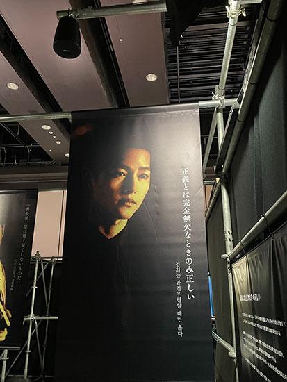 スタジオドラゴン 韓ドラ展