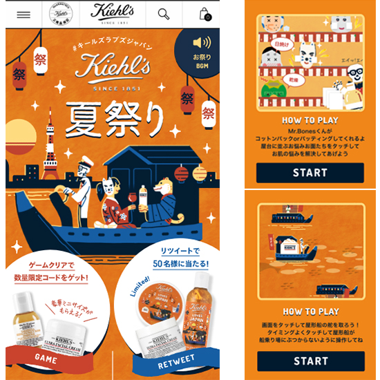 キールズ KIEHL'S LOVES JAPAN 2021 キールズ ラブズ 限定エディション限定パッケージ 限定セット