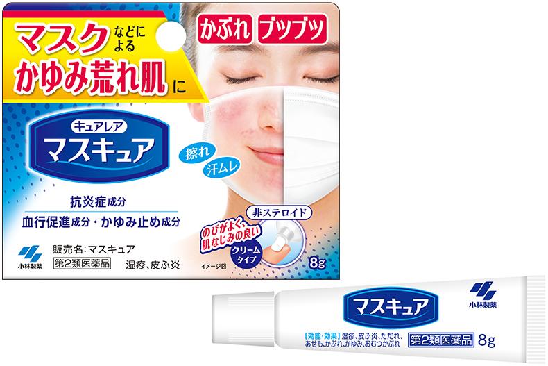 マスク 肌荒れ 原因 対策 市販薬 小林製薬 キュアレア マスキュア